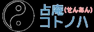 占庵(せんあん)コトノハ ロゴ