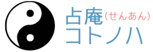 愛媛県今治市の占庵コトノハ(占い)公式ページ